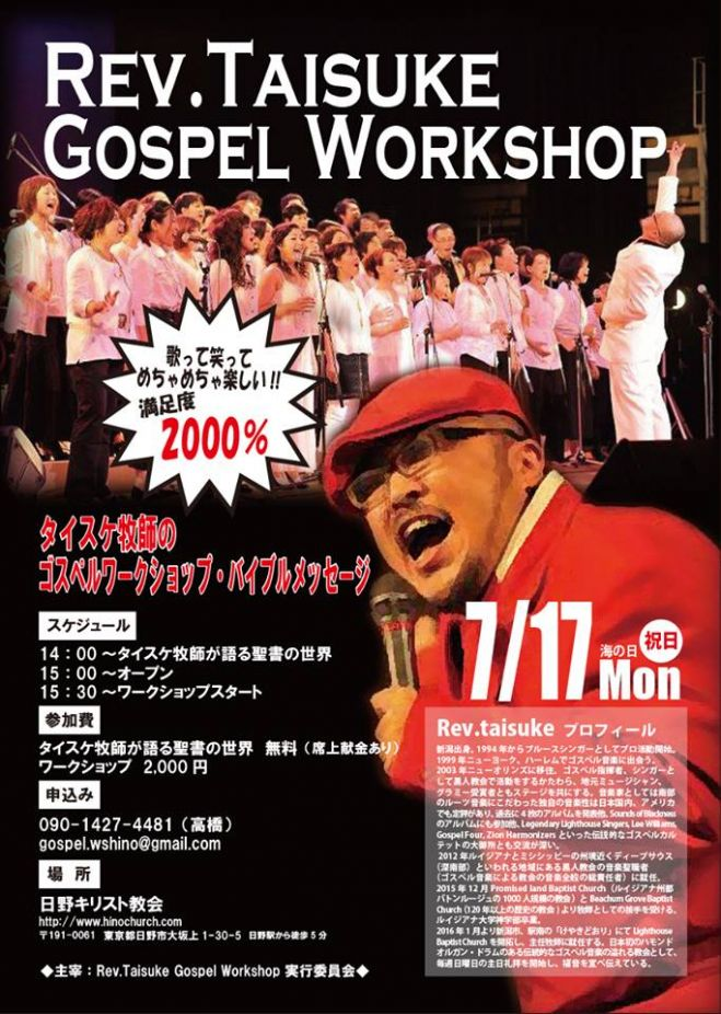 Rev.Taisuke Gospel Workshop