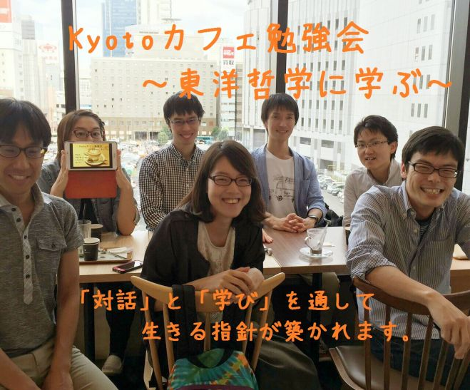 Kyotoカフェ勉強会 ~東洋哲学に学ぶ~