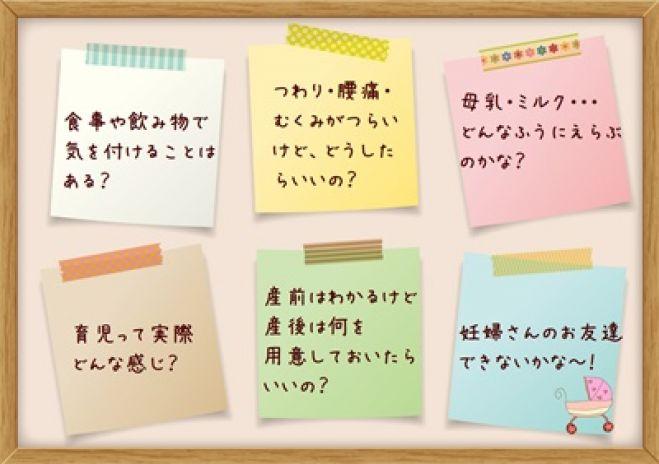 ☆プレママカフェ☆一人の悩みはみんなの悩み!不安を解消しましょう♪~つながりトーク ~