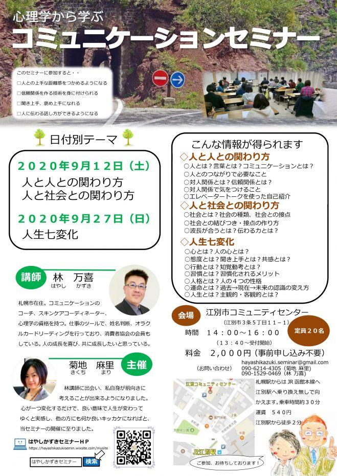 https://www.kokuchpro.com/upload/event_photo/50087/20dffc09fe515fa415019433762b3a04_original.jpeg