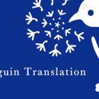 Penguin Translation: Creative Days